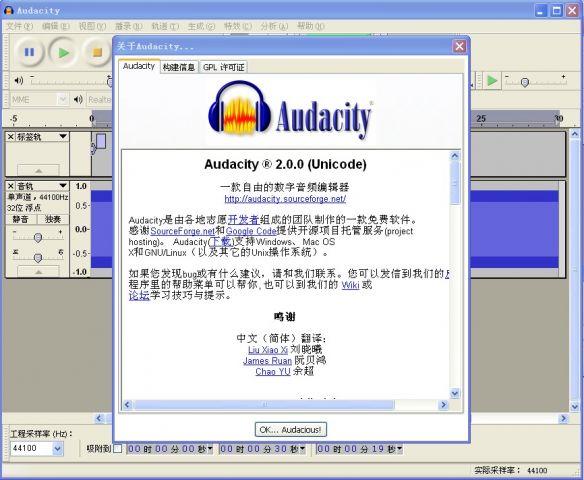 Audacity截图3