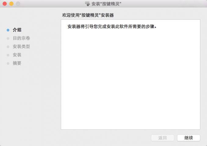 按键精灵Mac版截图1