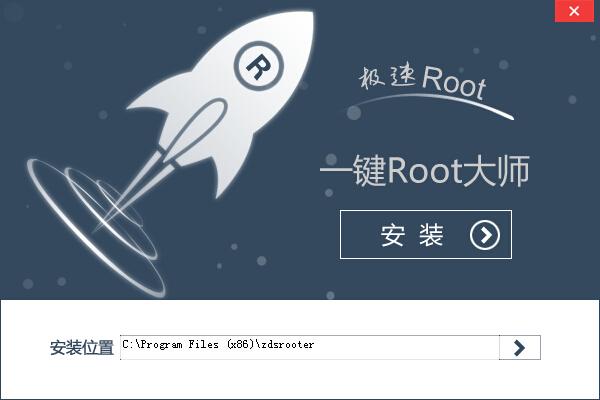 一键root大师截图3