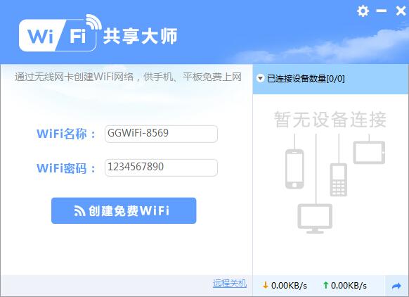 WiFi共享大师截图2
