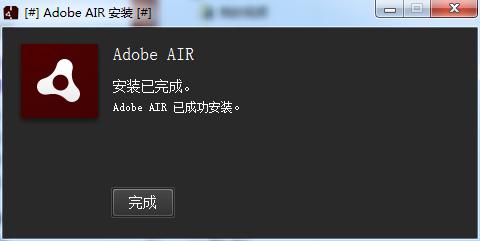Adobe AIR截图3