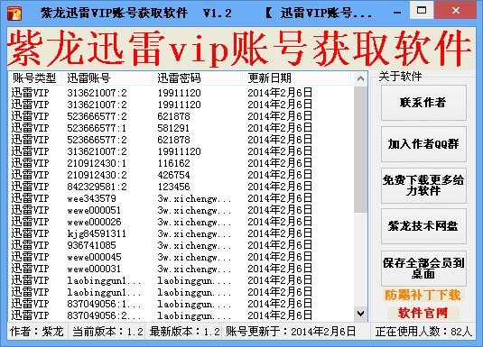 紫龙迅雷VIP账号获取软件截图2