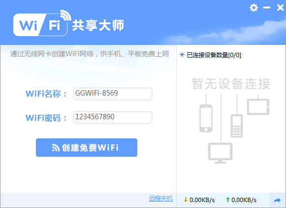 WiFi共享大师截图3