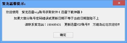 紫龙迅雷VIP账号获取软件截图1