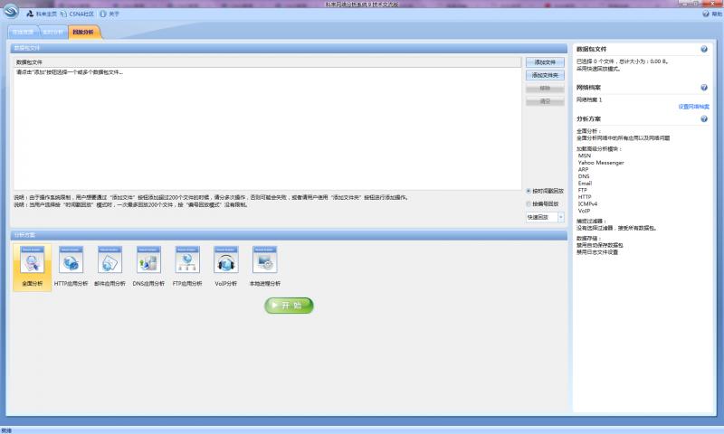 科来网络分析系统截图3