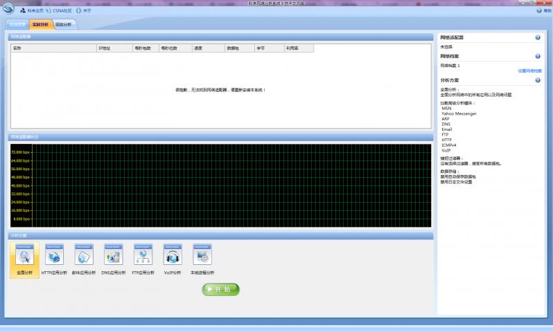 科来网络分析系统截图2