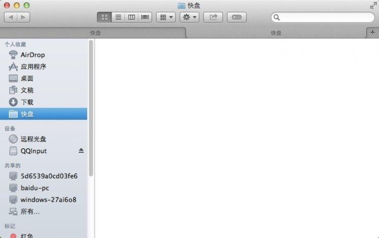 金山快盤 MAC版截圖3