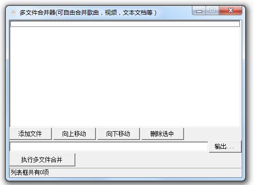 多文件合并工具截图1