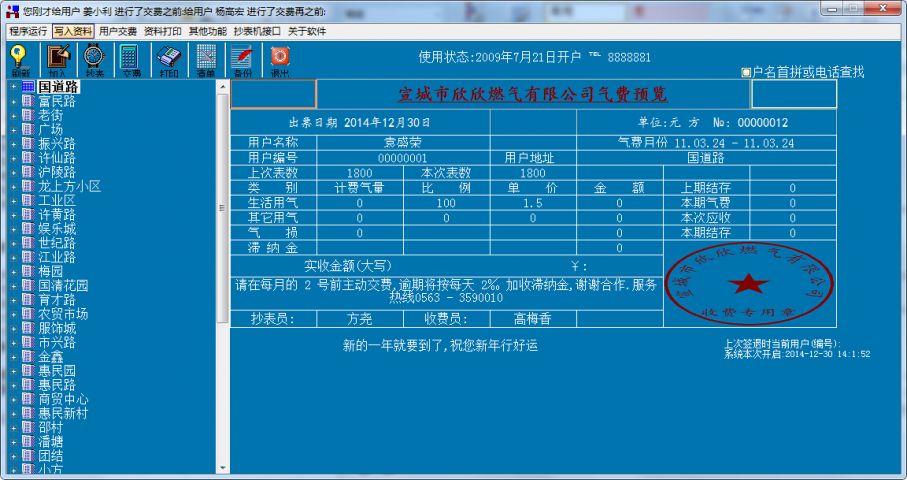 欣欣天然气收费软件燃气费管理系统截图1