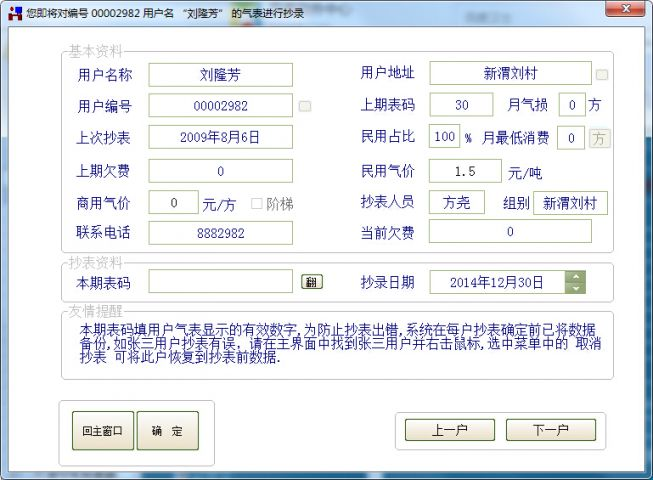欣欣天然气收费软件燃气费管理系统截图2