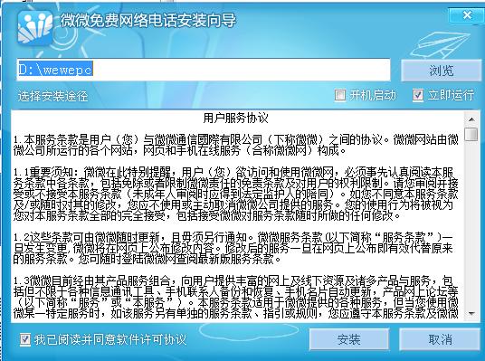 微微免费网络电话短信截图2