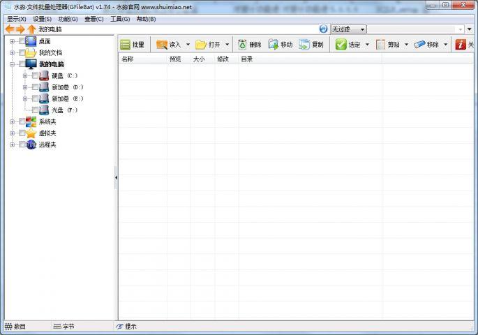 水淼文件批量处理器截图2