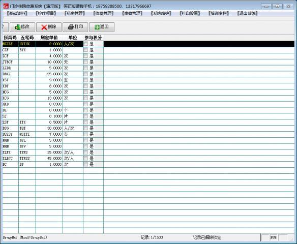 燎星医学通-门诊住院收费系统截图1