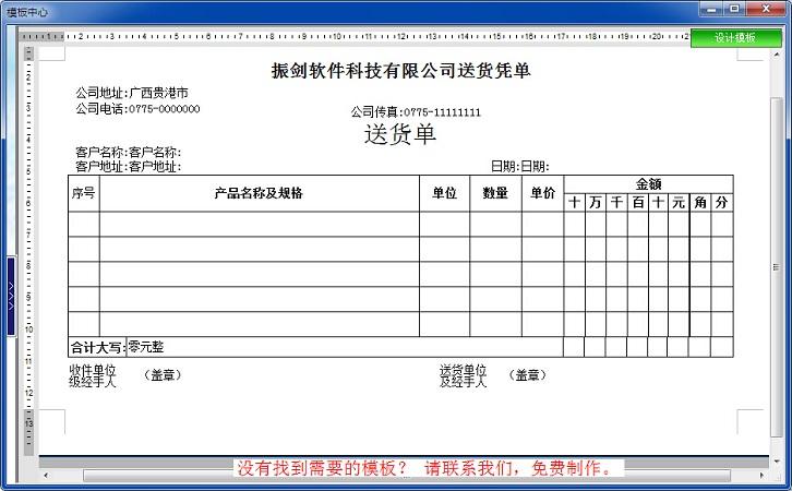 恒源好用发送货单打印软件截图2