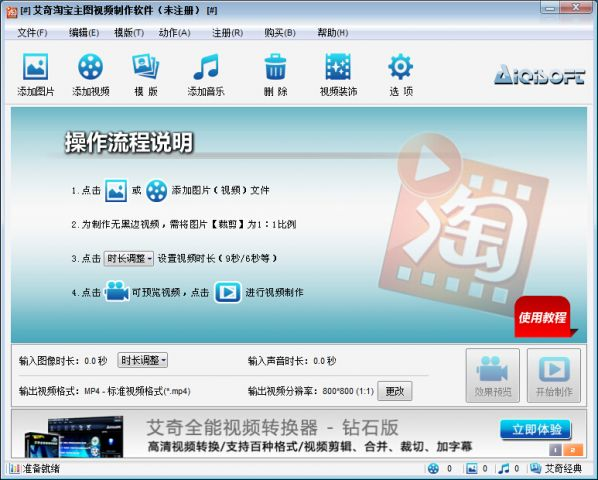 艾奇淘宝主图视频制作软件截图2