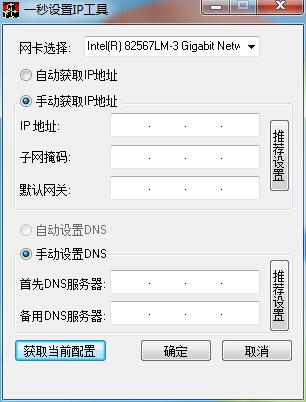一秒设置IP工具截图2