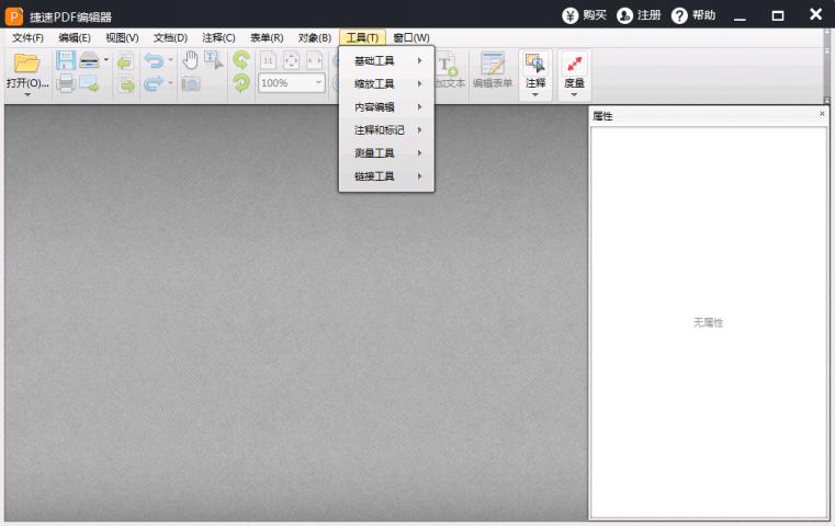 捷速pdf编辑器截图2