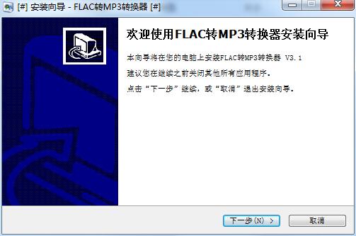 FLAC转MP3转换器截图2