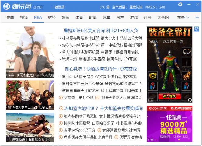 腾讯网迷你版截图2