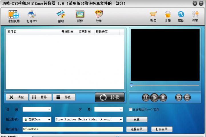 顶峰DVD和视频至Zune转换器截图1
