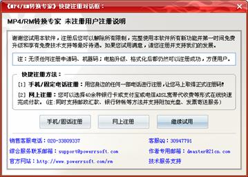MP4/RM转换专家截图1