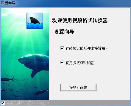 黑鲨鱼免费视频格式转换器截图3