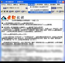 Lrc歌词编辑器截图3