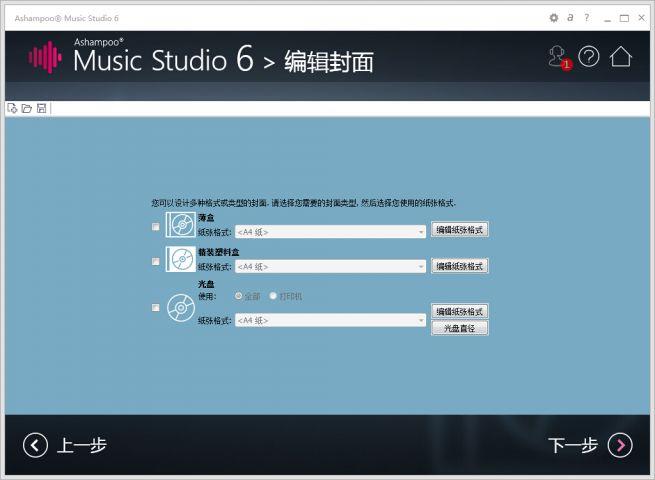 Ashampoo Music Studio截图3