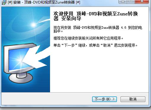 顶峰DVD和视频至Zune转换器截图2