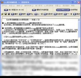 Lrc歌词编辑器截图2