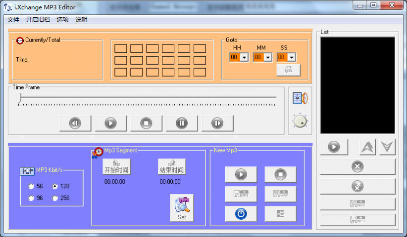 ixchange MP3音乐编辑器截图1