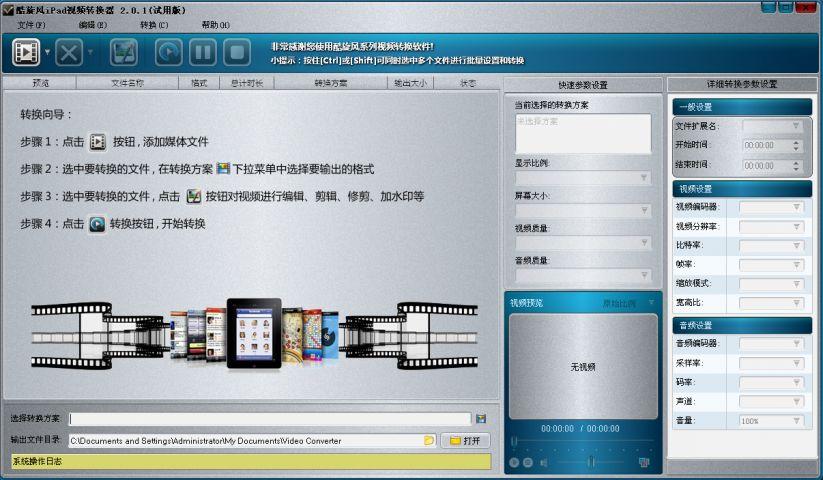 酷旋风iPad2iPad视频格式转换器截图1