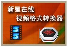 在线视频格式转换器