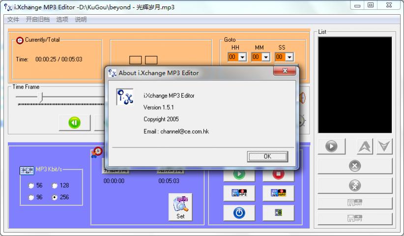 ixchange MP3音乐编辑器截图3