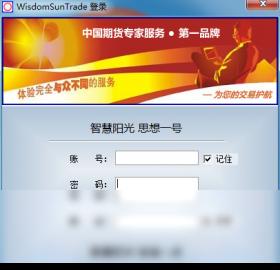 中國期貨智慧陽光CTA服務系統截圖1