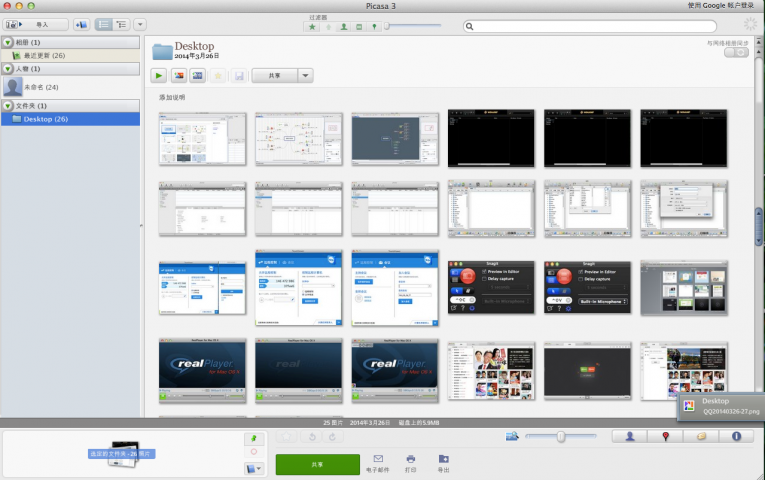 Picasa MAC版截图2