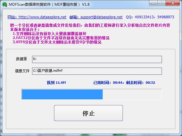 MDFScan数据库碎片文件扫描恢复软件截图2