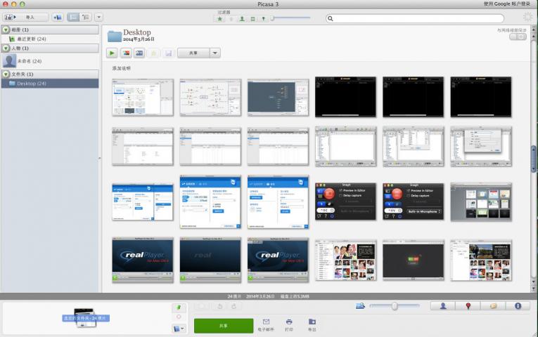 Picasa MAC版截图1