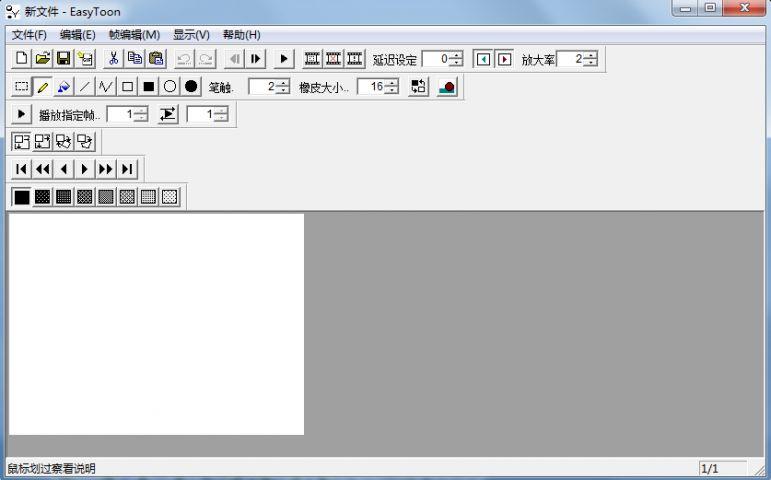 gif制作软件下载_GIF动画制作软件EasyToon电脑版下载2020|GIF动画制作软件EasyToon电脑 ...