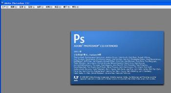 Adobe PhotoShop CS3截图2