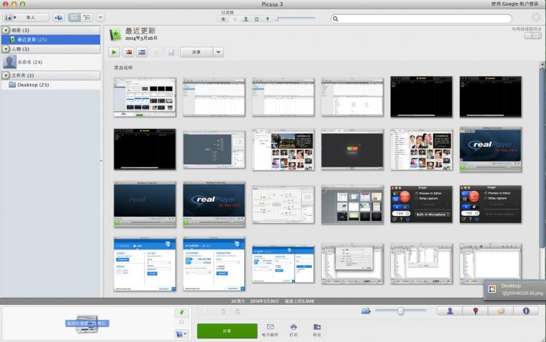 Picasa MAC版截图3
