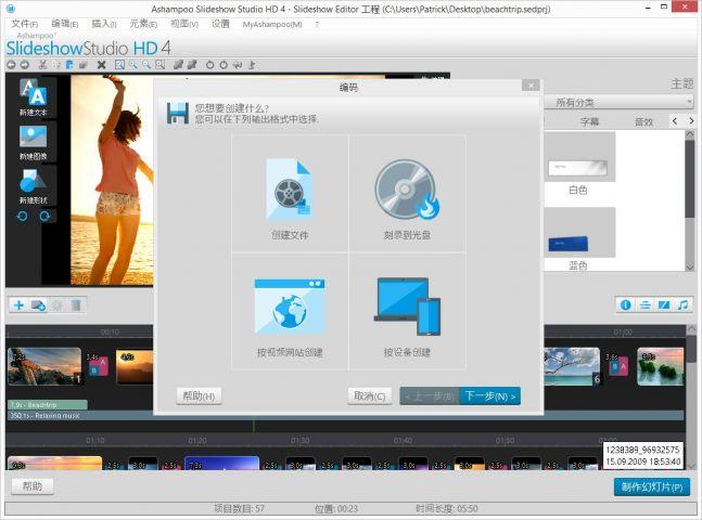 Ashampoo Slideshow Studio HD截图1