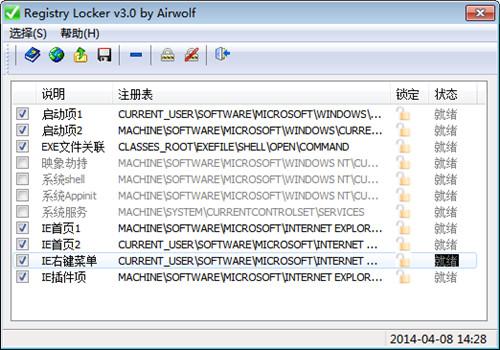 Registry Locker截图1