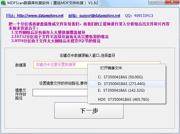 MDFScan数据库碎片文件扫描恢复软件截图4