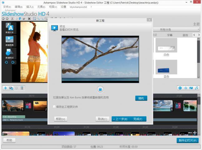 Ashampoo Slideshow Studio HD截图2