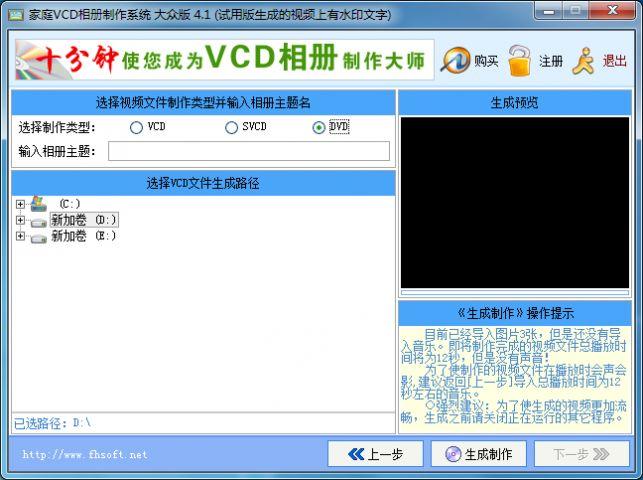 家庭VCD相册制作系统截图3