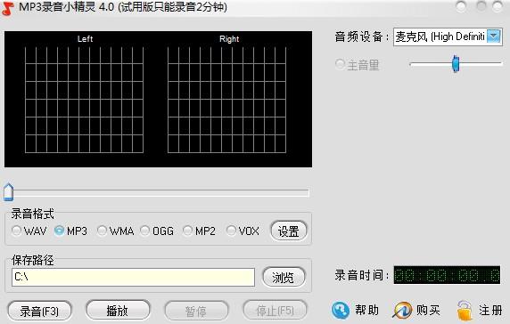 MP3录音小精灵截图1