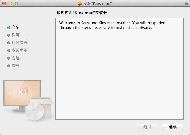 三星手机套件MAC版截图1