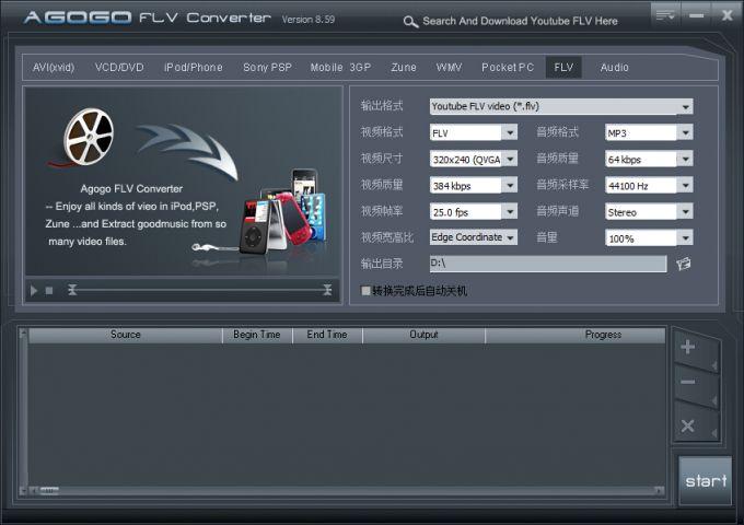 Agogo FLV Converter截图3