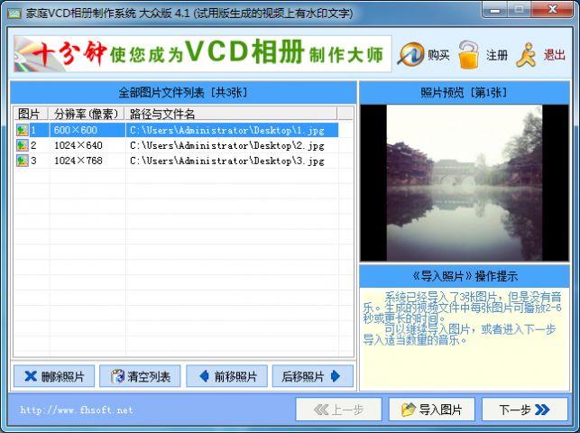 家庭VCD相册制作系统截图1